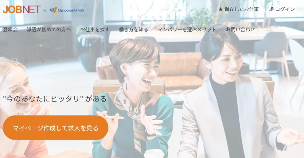 マンパワージャパン公式サイト