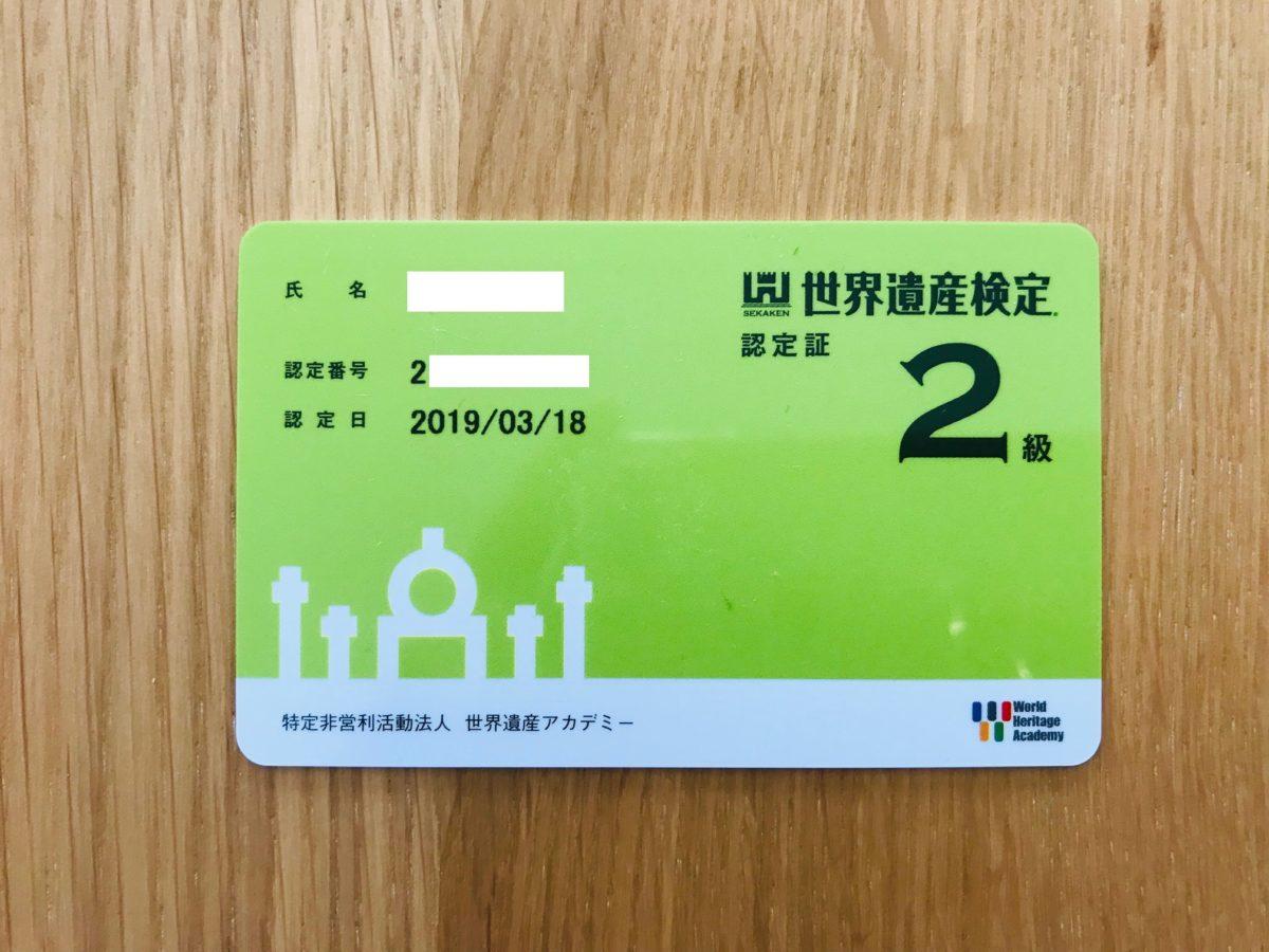 世界遺産検定2級の合格者認定カード