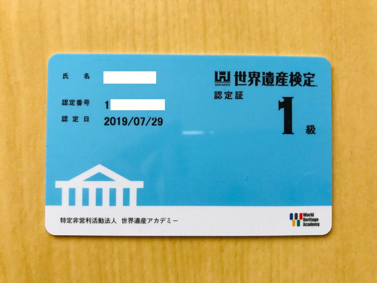世界遺産検定合格証