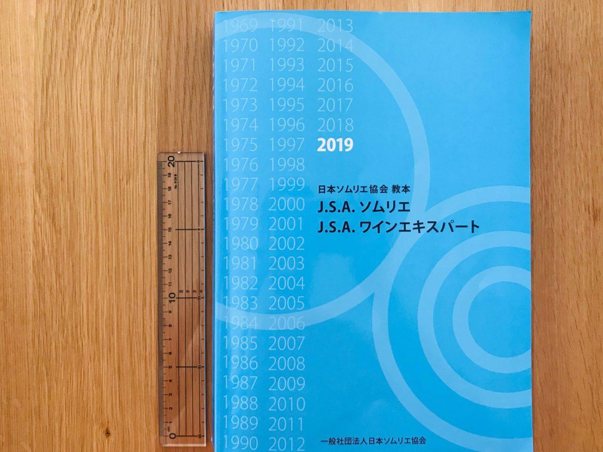 2019年版ソムリエ教本