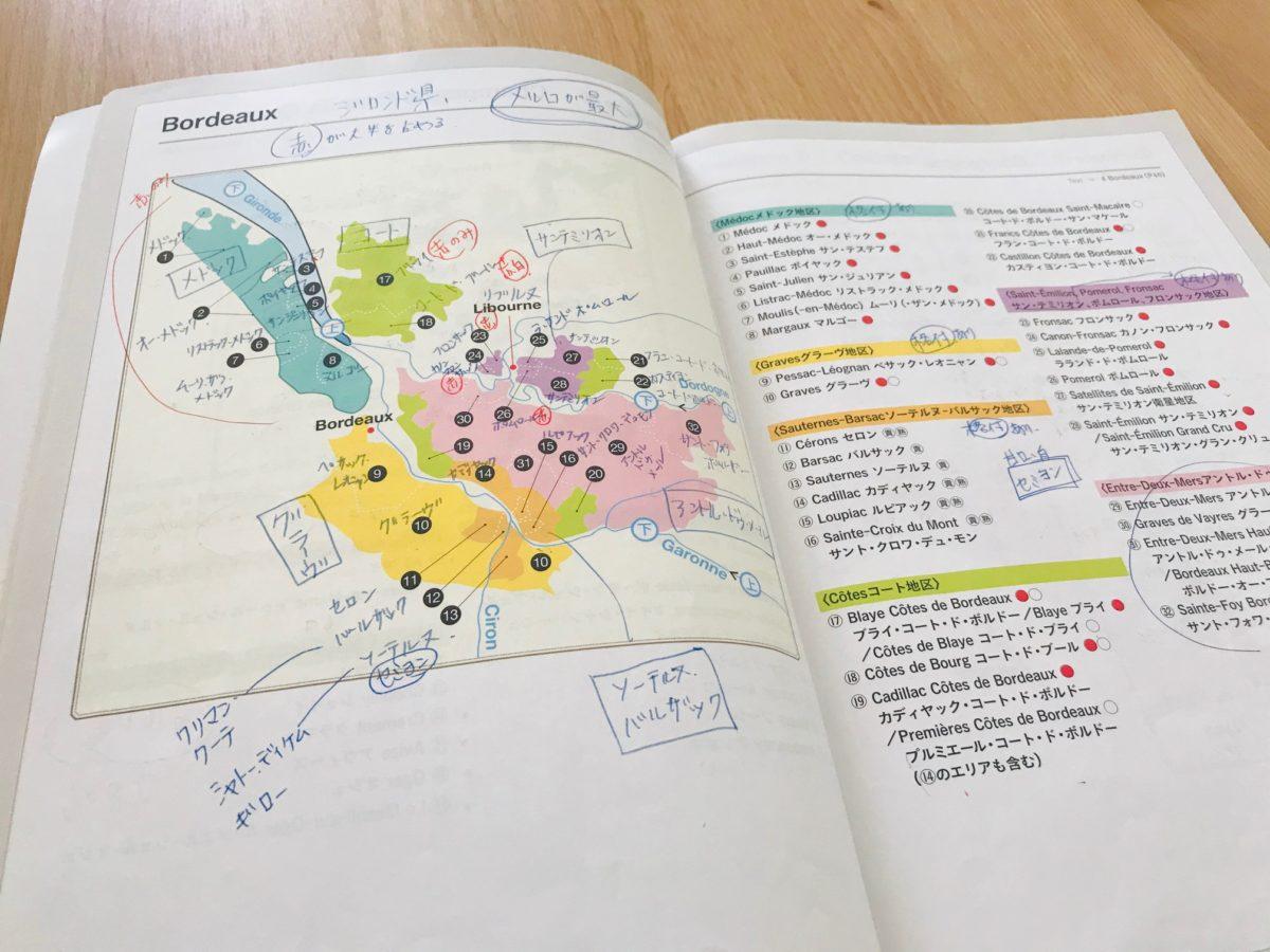 2019年ソムリエ試験対策講座の地図帳