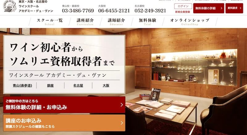 アカデミー・デュ・ヴァン公式ホームページ