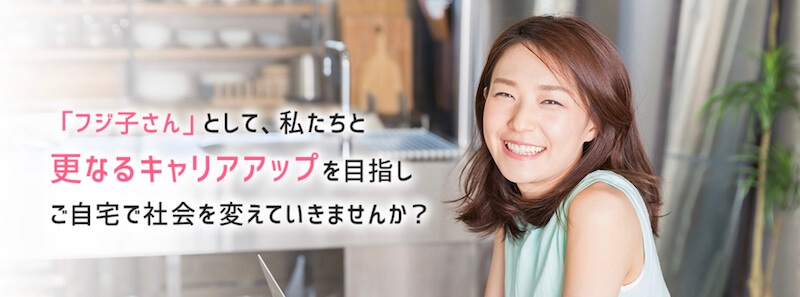 フジ子さん公式サイト